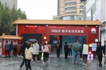 DigiX数字生活节走进西安 网友评论亮了