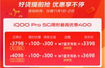 最低售价仅3398元 iQOO Pro 5G版限时优惠享不停