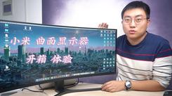 三星原厂屏+2K超清分辨率:小米曲面显示器开箱