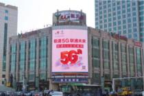河北联通5G套餐正式商用沃+速服务助力网络加倍提速