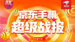 全面火爆 京东手机11.11购物狂欢销量再创佳绩