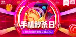 京东11.11开门红Apple大卖,iPhone销量同比增长8倍!