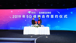 京东与三星签署5G服务战略合作 共同为消费者提供优质购物体验