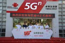 珠海联通5G正式商用!发布5G商用套餐 提供五星专享服务