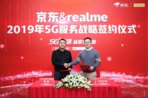 5G体验与更多福利齐至 京东&realme签署5G战略合作
