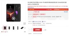 7999元!ROG游戏手机2至尊版双十一开售