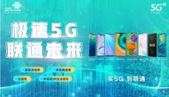 中国联通5G终端新生态护航 5G正式商用!