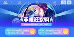 爆款手机5折起购 京东11.11手机超级品类日福利放送