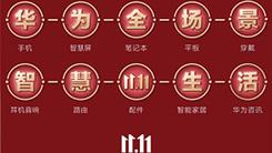 5G爆品华为Mate30系列5G版送福利 京东华为超品日火爆开启