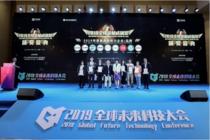 创新筑极致 189邮箱荣膺2019年度年度最具创新力企业/品牌奖