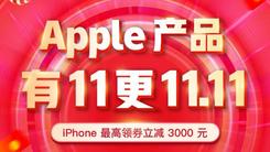 京东11.11手机优惠不断 iPhone 11系列领券即享12期免息