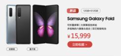 三星Galaxy Fold国行售价15999元,11月8日限量开售
