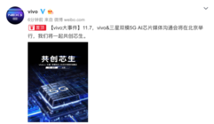 明天见 vivo×三星双模5G AI芯片沟通会即将举行