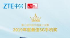 """中兴天机Axon 10 Pro 5G版荣获天鹅奖""""2019年度最佳5G手机"""""""