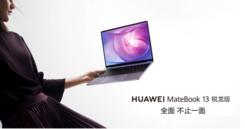 时尚轻薄本华为MateBook 13 锐龙版:双十一购物清单提前抢