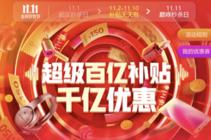 京东手机11.11劲爆攻略:华为5G新机现货抢购买手机逛京东