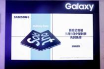 全渠道售罄 三星Galaxy Fold国行版首销供不应求