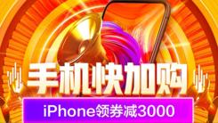 iPhone 11蝉联单品销量榜冠军 京东11.11抢券立减300