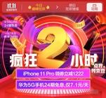 iPhone成交额同比增长500%,这一夜果粉齐聚京东买iPhone!