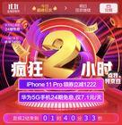 颜值才华都能打!京东11.11华为手机1小时成交额同比增长143%