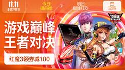 京东11.11成用户购机首选 阅读手机+游戏手机销量同比增长300%