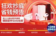 """京东11.11战报""""劝你精致"""":华为手机配件成交额同比增幅400%"""
