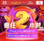 阅读手机+游戏手机销量同比增长300%!京东11.11C2M大获全胜