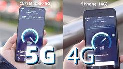 够快!用完华为Mate30系列5G版  再也不想用4G手机了