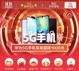 华为夺京东11.11 5G手机单品累计销量冠军 硬核实力引发5G狂潮