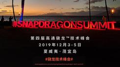 支持5G的骁龙865要来了?高通宣布骁龙技术峰会定档12月3-5日
