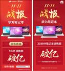 """双十一笔记本""""大赢家"""":华为MateBook笔记本30分钟劲销过亿"""
