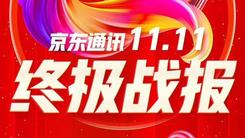 京东11.11终极战报出炉 华为Mate 30系列5G版蝉联5G手机销量冠军