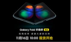 形态创新引领体验升级 三星Galaxy Fold树立未来手机标杆