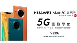 京东通讯战报 华为Mate30 Pro 5G斩获6000元以上手机销量冠军