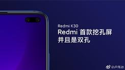 Redmi K30入网 不仅支持双模5G还有90Hz屏幕