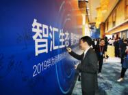 2019华为政企合作伙伴大会:智汇生态,聚行未来