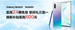 三星Note10系列:至高24期免息,享好礼三选一