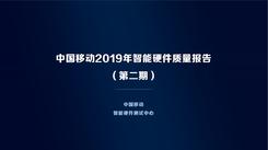 中国移动发布2019年智能硬件质量报告(第二期)