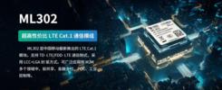 中国移动Cat.1重磅新品发布 搭载紫光展锐春藤芯