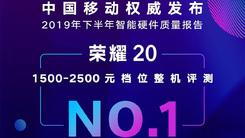 中国移动2019智能硬件质量报告,荣耀20整机评测第一