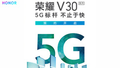 5G新标杆来袭 荣耀V30系列11月18日开启全渠道预约