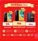 4成果粉转投华为,Mate30系列成中国高端手机销量王