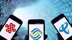 工信部发布2019年1—10月通信业报告 户均移动流量达8.45GB
