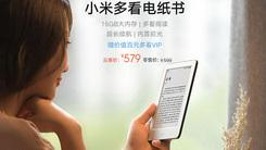小米多看电纸书11月20日579元开启众筹 还送半年多看VIP