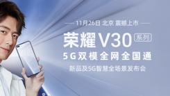 这个5G有点不一样 换机一步到位 荣耀V30系列5G手机支持SA/NSA