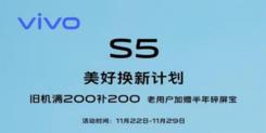 科技美学创新之作 vivo S5今日正式开售