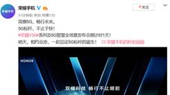 荣耀V30系列明天发布 业内首款全系5G双模全国通手机