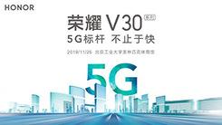 荣耀V30 5G标杆 不止于快