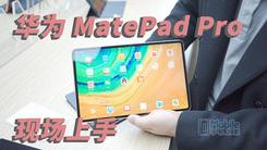 华为MatePad Pro现场上手:颜值性能全升级 平板拥有了生产力