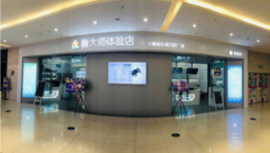 360鲁大师体验店第二家直营店正式开业